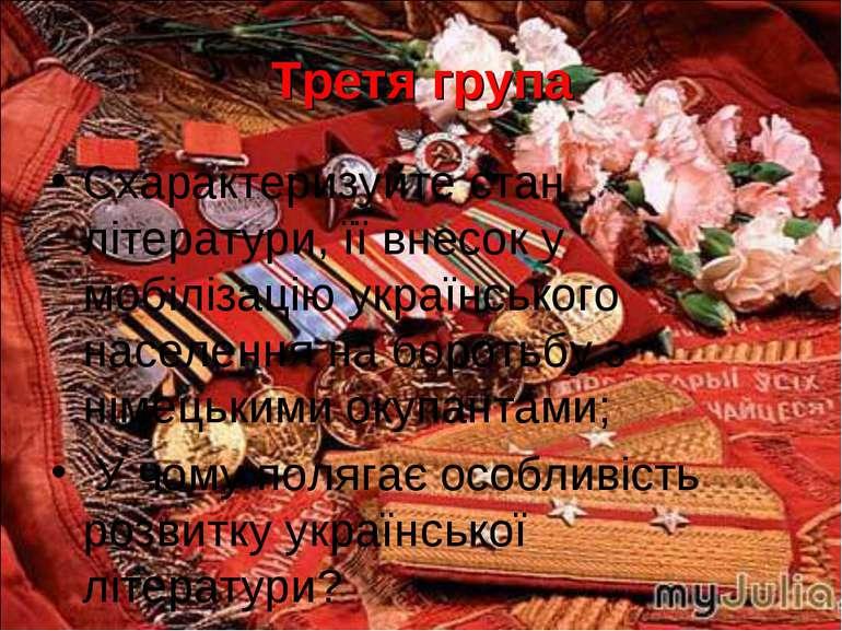 Третя група Схарактеризуйте стан літератури, її внесок у мобілізацію українсь...