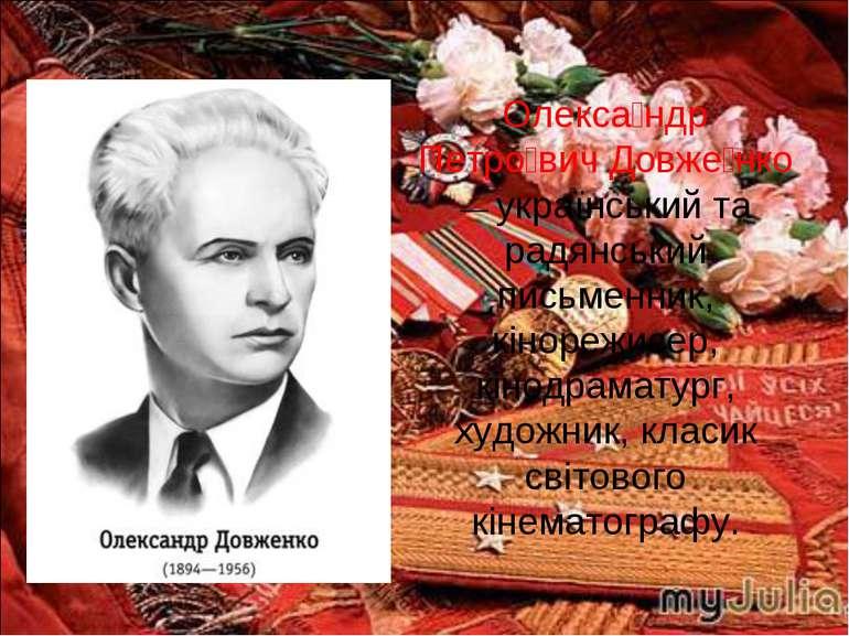 Олекса ндр Петро вич Довже нко — український та радянський письменник, кіноре...