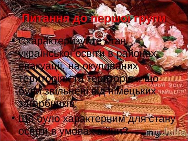 Питання до першої групи Схарактеризуйте стан української освіти в районах ева...