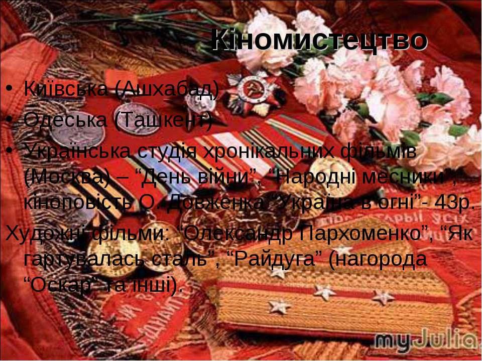 Кіномистецтво Київська (Ашхабад) Одеська (Ташкент) Українська студія хронікал...