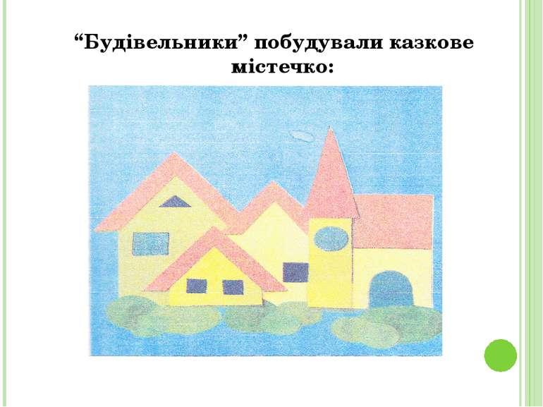 """""""Будівельники"""" побудували казкове містечко:"""