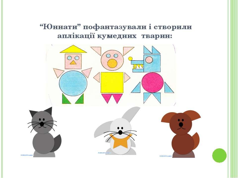 """""""Юннати"""" пофантазували і створили аплікації кумедних тварин:"""