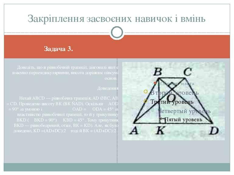 Задача 3. Доведіть, що в рівнобічній трапеції, діагоналі якої є взаємно перпе...