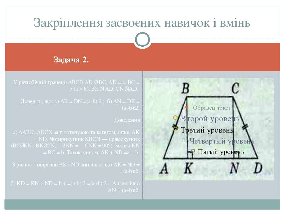 Задача 2. У рівнобічній трапеції ABCD AD ∥ ВС, AD = а, ВС = b (а > b), ВК ⊥ A...