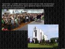 Адвенти зм— релігійна християнська протестантська течія, яка проповідує кінец...