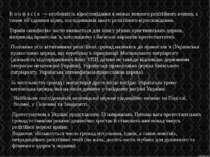 К о н ф е с і я — особливість віросповідання в межах певного релігійного вчен...