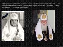 Патріархом Української православної церкви Київського патріархату (УПЦ-КП — т...
