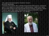 Утім, єдина православна церква в Україні не склалася. На це було ряд причин: ...