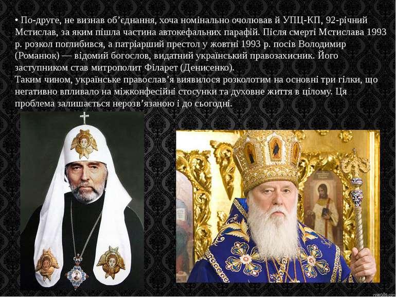 • По-друге, не визнав об'єднання, хоча номінально очолював й УПЦ-КП, 92-річни...