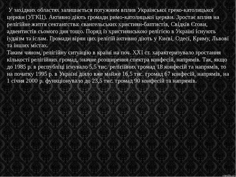 У західних областях залишається потужним вплив Української греко-католицької ...