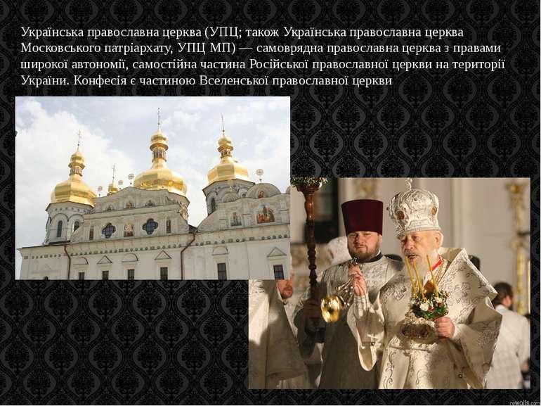 Українська православна церква (УПЦ; також Українська православна церква Моско...
