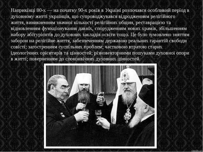 Наприкінці 80-х — на початку 90-х років в Україні розпочався особливий період...