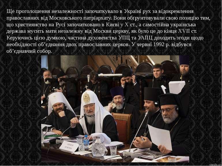 Ще проголошення незалежності започаткувало в Україні рух за відокремлення пра...