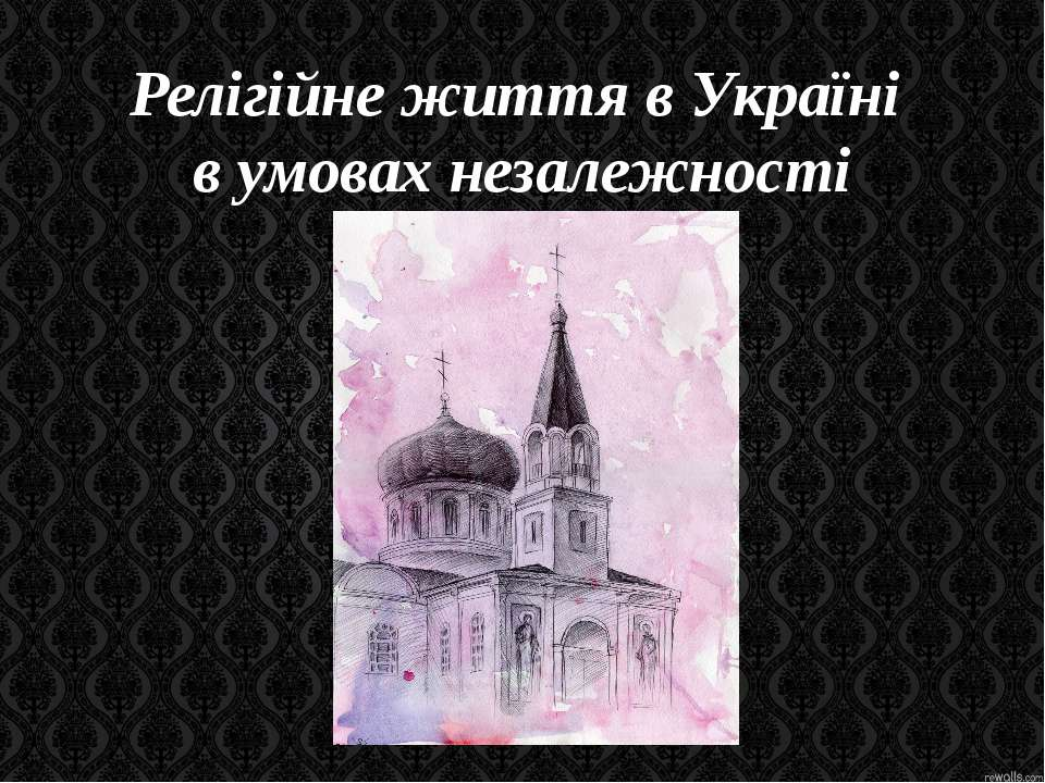 Релігійне життя в Україні в умовах незалежності