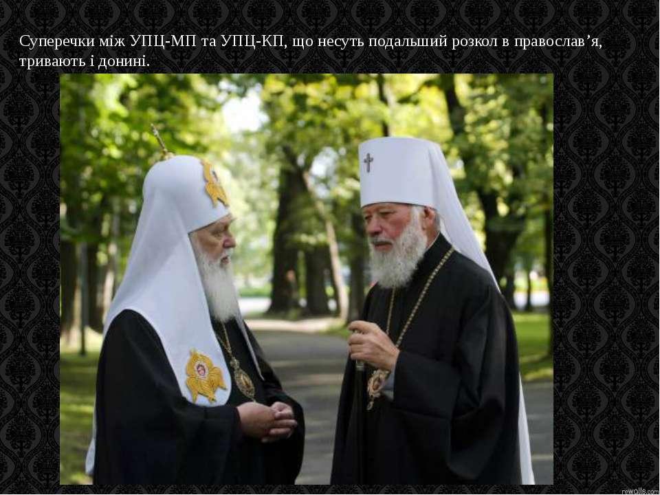Суперечки між УПЦ-МП та УПЦ-КП, що несуть подальший розкол в православ'я, три...