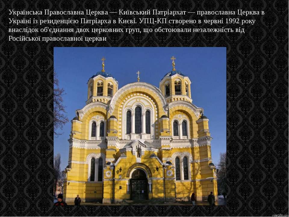 Українська Православна Церква — Київський Патріархат — православна Церква в У...