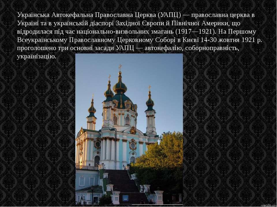 Українська Автокефальна Православна Церква (УАПЦ) — православна церква в Укра...