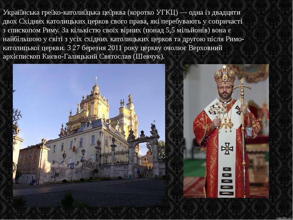 Украї нська гре ко-католи цька це рква (коротко УГКЦ) — одна із двадцяти двох...