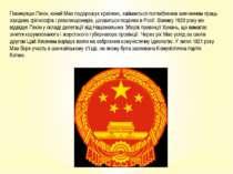 Покинувши Пекін, юний Мао подорожує країною, займається поглибленим вивченням...