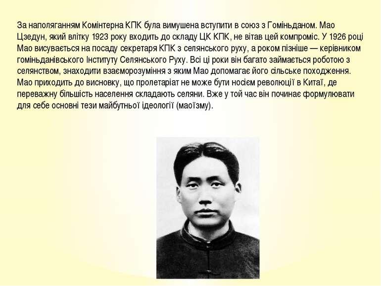 За наполяганням Комінтерна КПК була вимушена вступити в союз з Гоміньданом. М...
