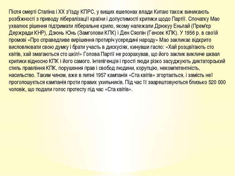 Після смерті Сталіна і ХХ з'їзду КПРС, у вищих ешелонах влади Китаю також вин...