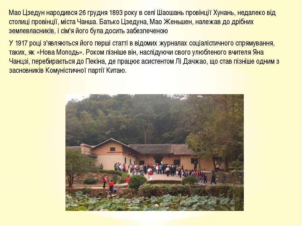 Мао Цзедун народився 26 грудня 1893 року в селі Шаошань провінції Хунань, нед...
