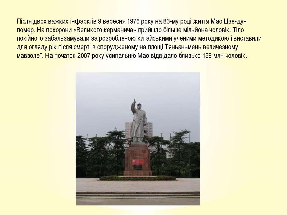 Після двох важких інфарктів 9 вересня 1976 року на 83-му році життя Мао Цзе-д...