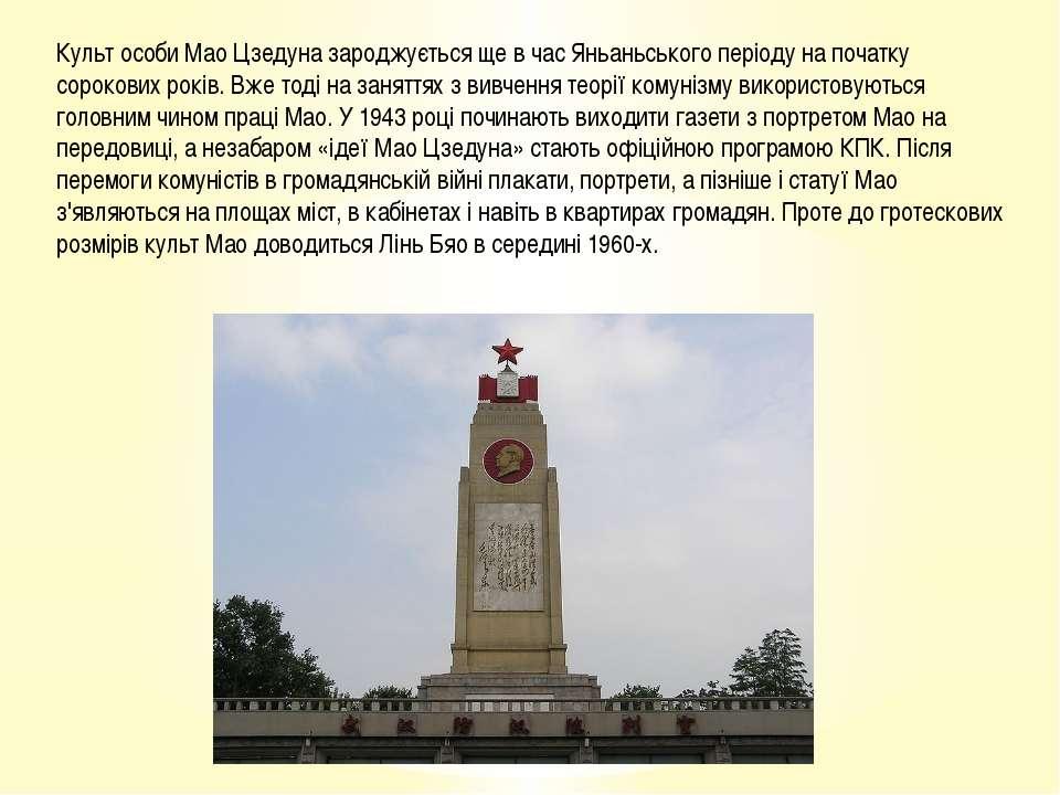 Культ особи Мао Цзедуна зароджується ще в час Яньаньського періоду на початку...