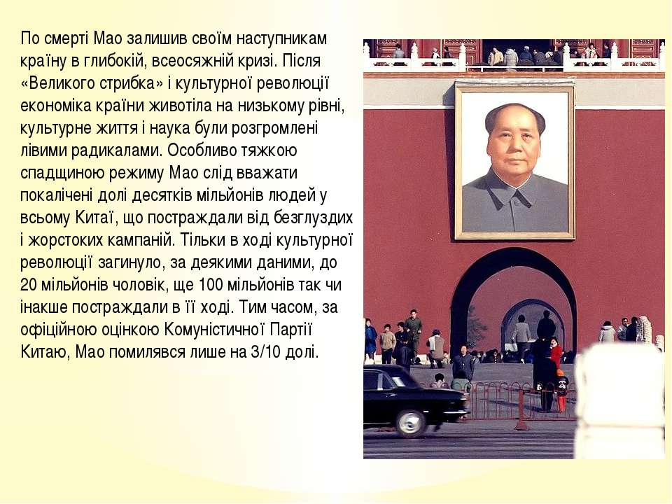 По смерті Мао залишив своїм наступникам країну в глибокій, всеосяжній кризі. ...
