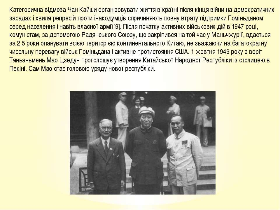 Категорична відмова Чан Кайши організовувати життя в країні після кінця війни...