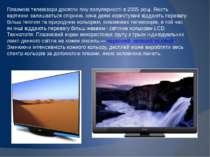 Плазмові телевізори досягли піку популярності в 2005 році. Якість картинки за...