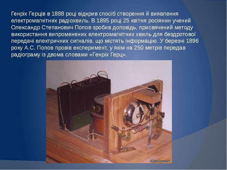 Генріх Герців в 1888 році відкрив спосіб створення й виявлення електромагнітн...