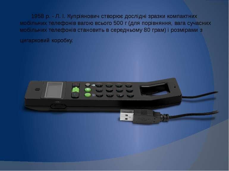 1958 р. - Л. І. Купріянович створює дослідні зразки компактних мобільних теле...