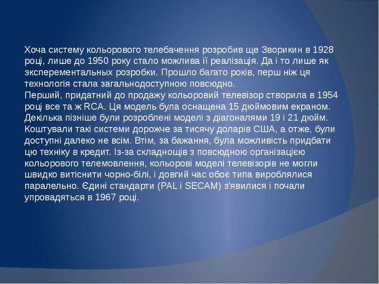 Хоча систему кольорового телебачення розробив ще Зворикин в 1928 році, лише д...