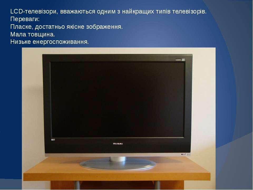LCD-телевізори, вважаються одним з найкращих типів телевізорів. Переваги: Пла...