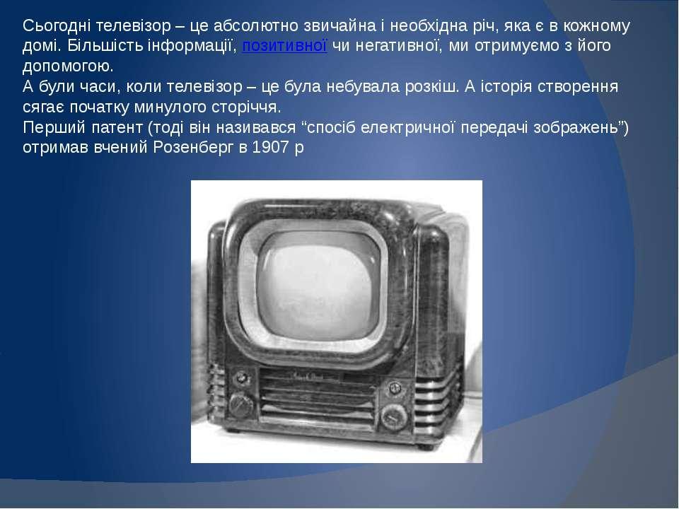 Сьогодні телевізор – це абсолютно звичайна і необхідна річ, яка є в кожному д...