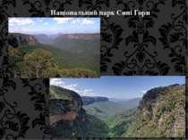 Національний парк Сині Гори