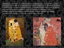 Австрійське мистецтво до XVIII століття в літературі рідко відокремлюється ві...