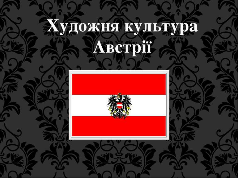 Художня культура Австрії