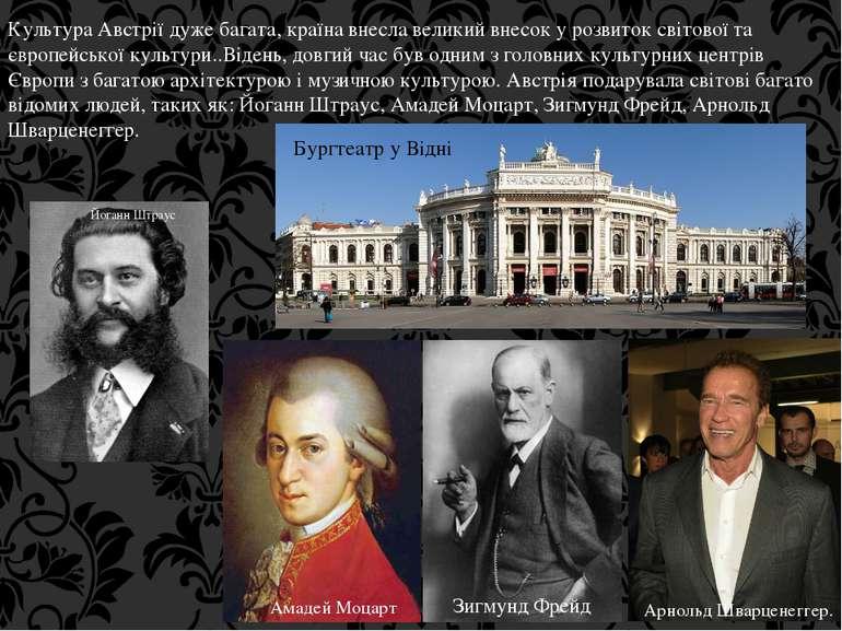 Культура Австрії дуже багата, країна внесла великий внесок у розвиток світово...