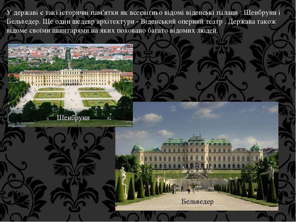 У державі є такі історичні пам'ятки як всесвітньо відомі віденські палаци : Ш...