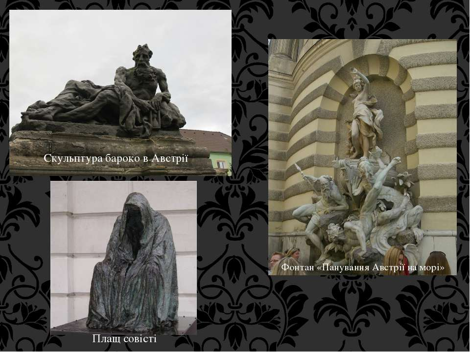 Скульптура бароко в Австрії Фонтан «Панування Австрії на морі» Плащ совісті