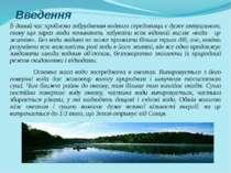 Введення В даний час проблема забруднення водного середовища є дуже актуально...