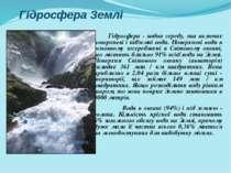 Гідросфера Землі Гідросфера - водна середу, яка включає поверхневі і підземні...