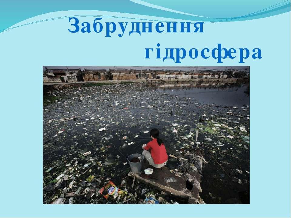 Забруднення гідросфера