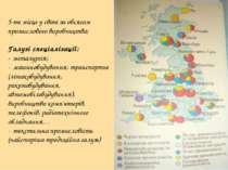 5-те місце у світі за обсягом промислового виробництва; Галузі спеціалізації:...