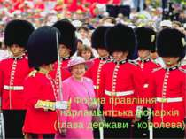 Форма правління – парламентська монархія (глава держави - королева)