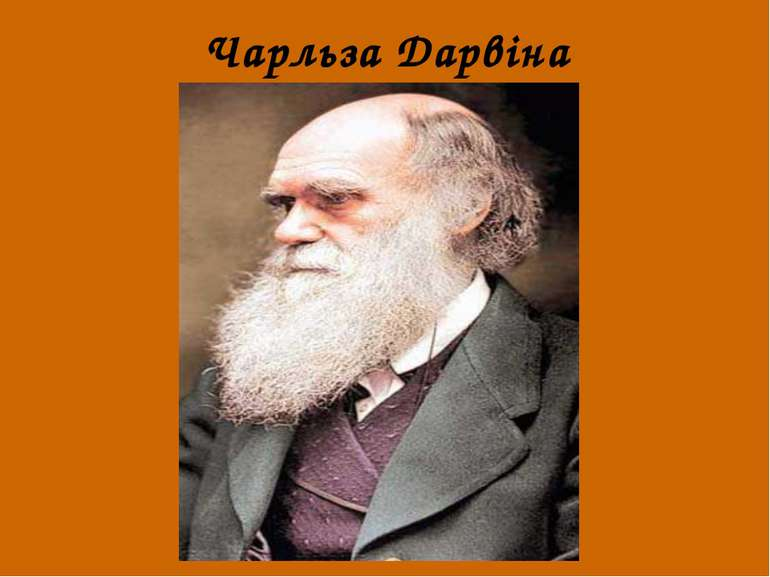 Чарльза Дарвіна