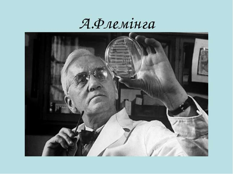 А.Флемінга