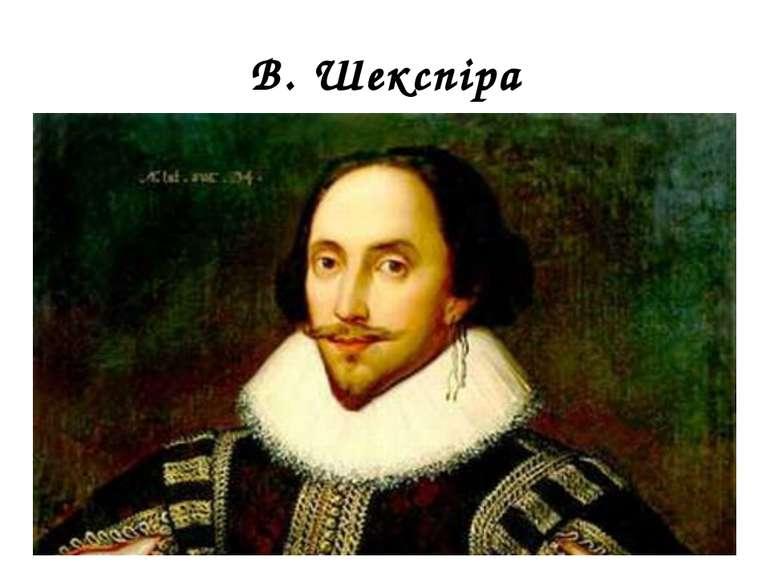 В. Шекспіра